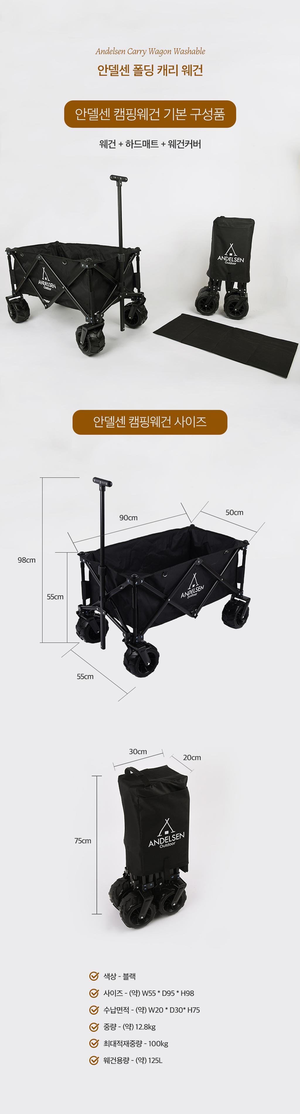 웨건 캠핑웨건 캠핑카트